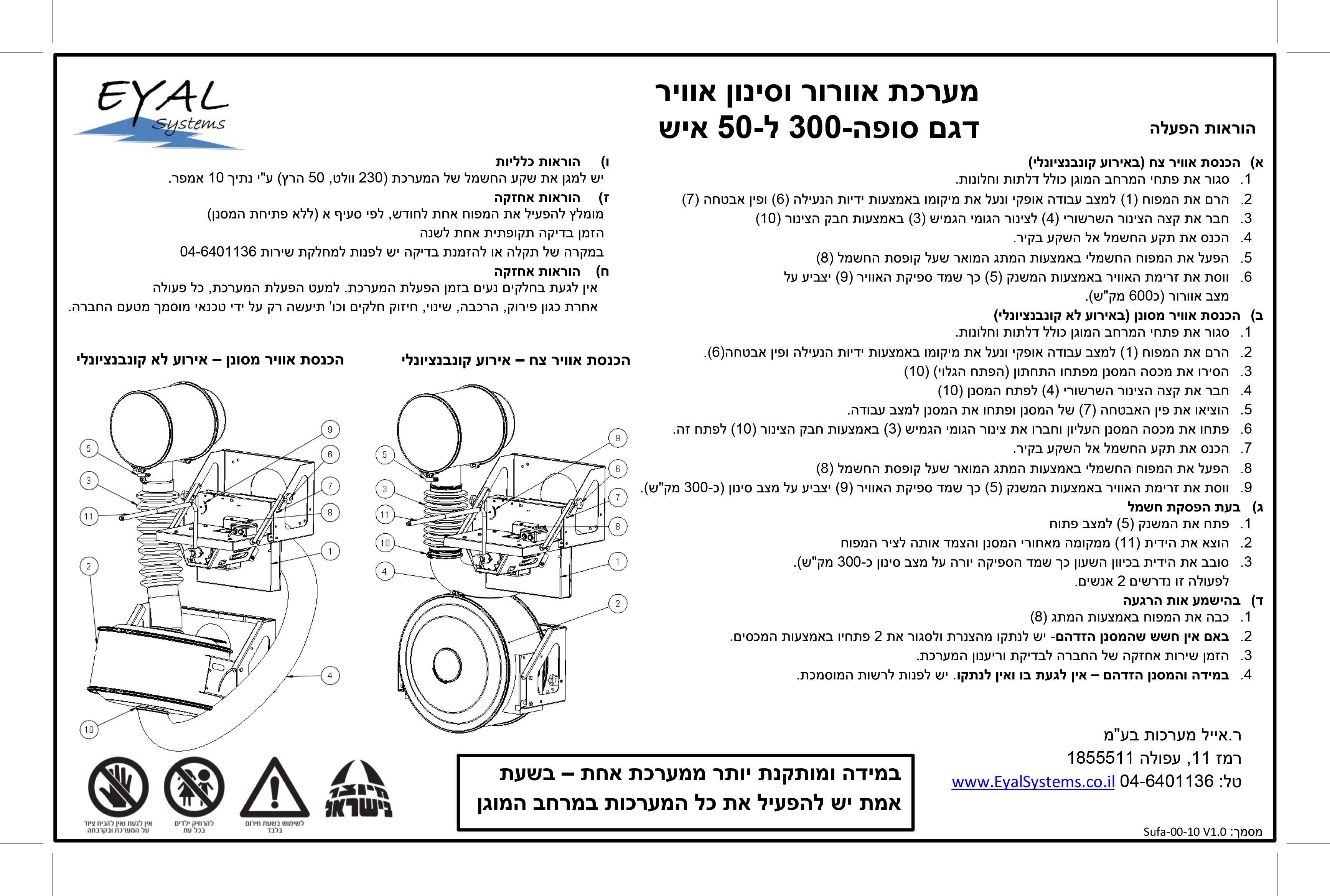הוראות הפעלה - מערכת סינון אוויר דגם סופה 300